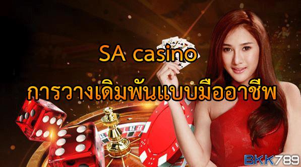 ประวัติการเดิมพัน-SA-casino