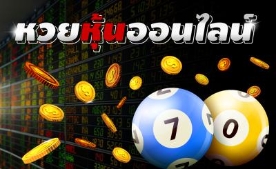 หวยหุ้นออนไลน์ ทายผลหวยหุ้นไทย 850 อัตราจ่ายสูง
